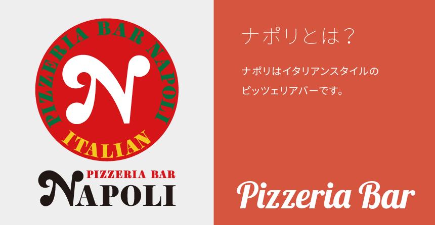 ナポリはイタリアンスタイルのピッツェリアバーです。