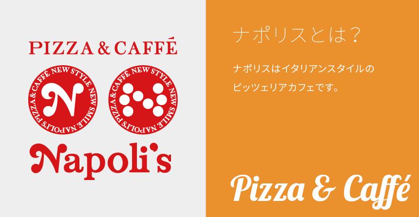 ナポリスはイタリアンスタイルのピッツェリアカフェです。